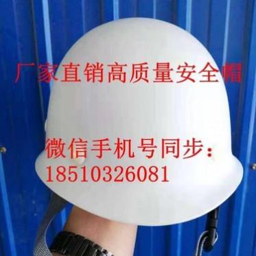 防砸保护头部安全帽体内掏、玻璃钢安全帽